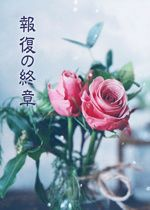 Small fujossy novel houfuku